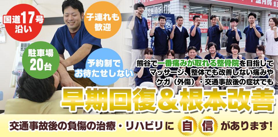 カラダサポート整骨院 埼玉県 熊谷店