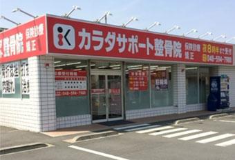 カラダサポート熊谷店